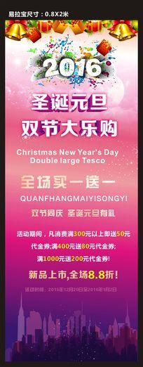 2016年圣诞元旦X展架背景海报促销易拉宝设计