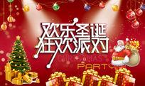 2016圣诞狂欢海报背景展板