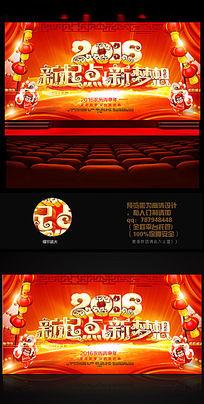 2016金色立体字舞台背景展板设计