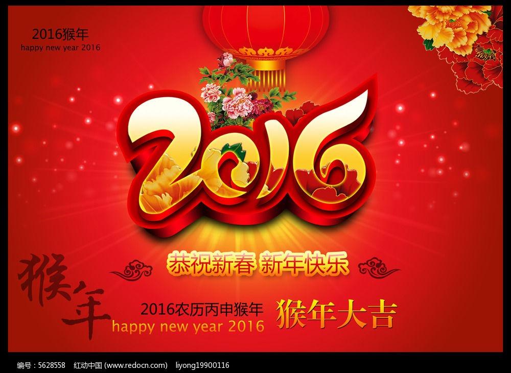 朋友们·2016年·猴年春节快乐。【 原创】 - kkk20088 - kkk20088的博客