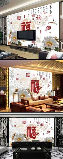 百福图中式背景墙