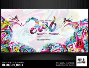 彩墨创意2016猴年大吉跨年晚会海报背景展板