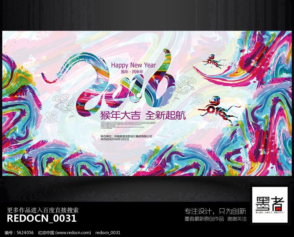 彩墨创意2016猴年企业年会海报背景展板图片