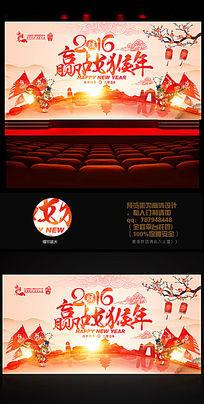 2016猴年中国风年会舞台背景
