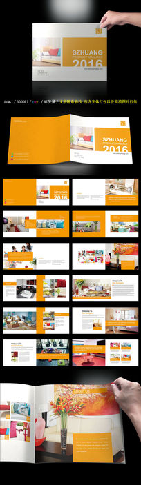 橙色家具画册模板