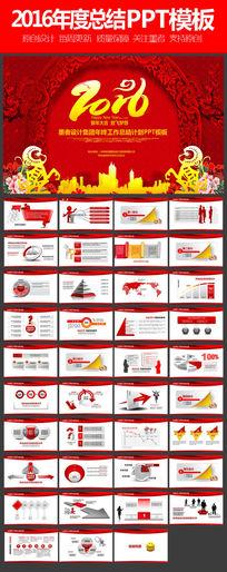 创意红色2016年年终总结工作汇报PPT模板