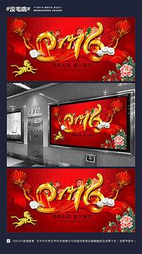创意红色喜庆2016猴年活动宣传海报