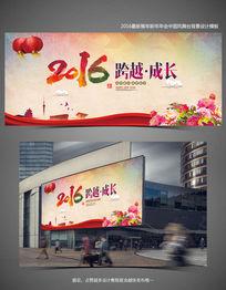 创意中国风2016猴年企业年会舞台背景展板设计