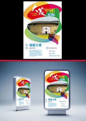 大美中国福建土楼海报
