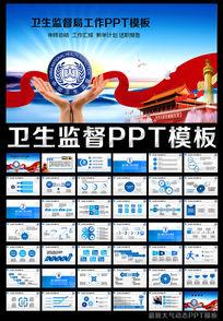 大气卫生监督管理局年终总结计划PPT