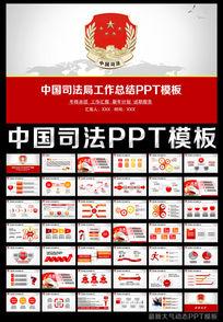 大气中国司法局纪检监察总结计划PPT