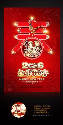 高档创意2016金猴贺春海报设计