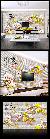 高清玉兰飘香家和富贵中式电视背景墙