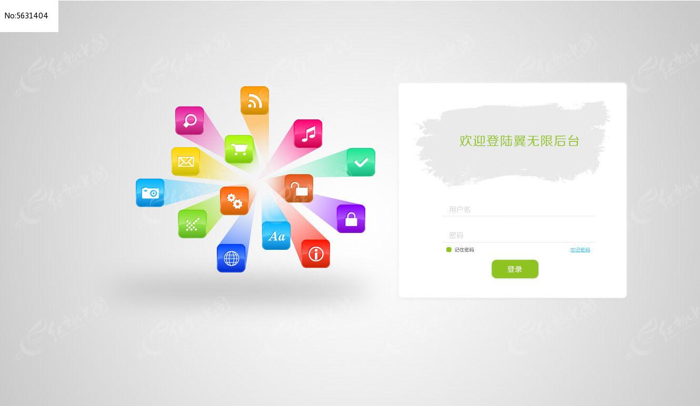 个性化后台UI登录界面图片
