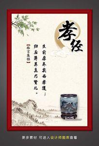 古文物孝道文化海报