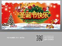 红色喜庆圣诞节海报