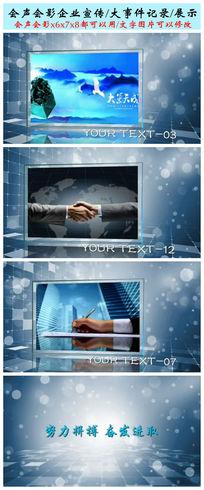 会声会影企业宣传商务视频大事件记录视频
