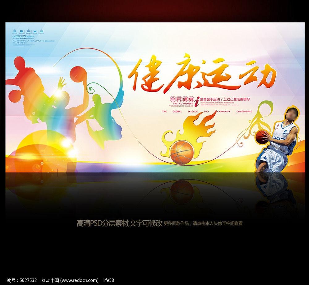 健康运动锻炼全民健身体育运动展板海报
