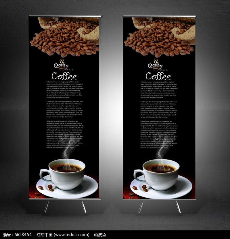 原创设计稿 海报设计/宣传单/广告牌 x展架|易拉宝背景 咖啡宣传展架