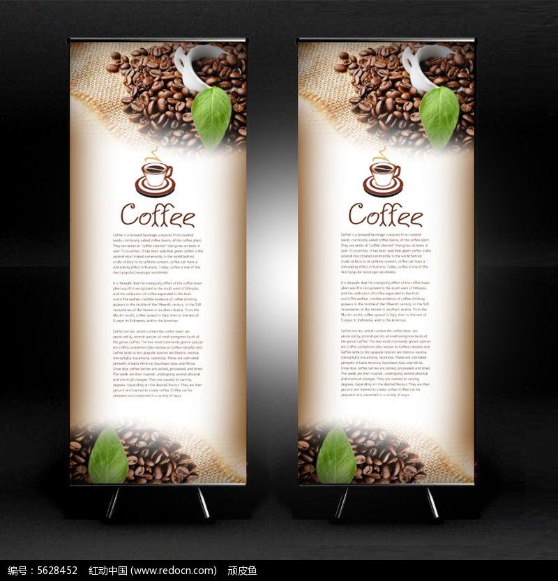 原创设计稿 海报设计/宣传单/广告牌 x展架|易拉宝背景 咖啡展架  请