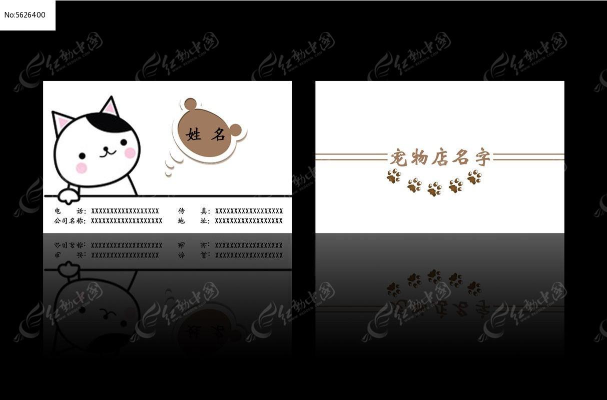 卡通宠物名片psd素材下载_其他名片设计模板