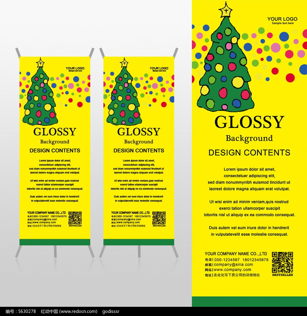 可爱圣诞树黄色底纹节庆x展架背景psd模板