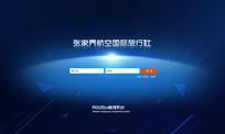 蓝色简洁登录界面设计 PSD
