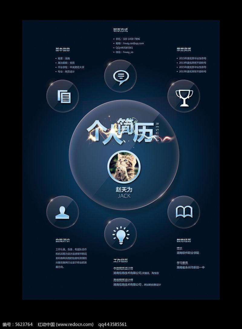 下载_蓝色质感高档创意个人求职简历模板下载图片