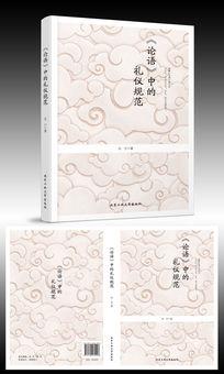 论语中的礼仪图书封面设计