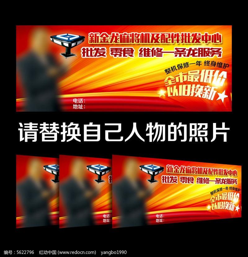 麻将馆广告牌设计图片