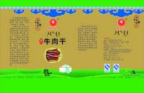 蒙古牛肉干包装设计