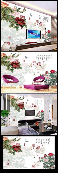 牡丹花福字中式电视机背景墙