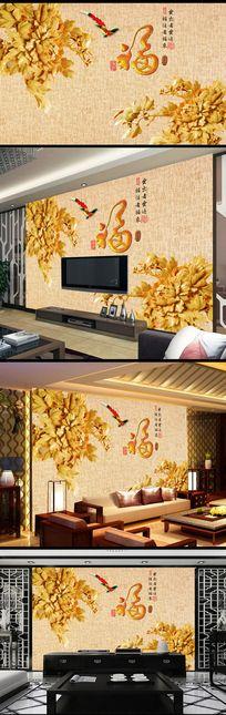 唯美梦幻立体电视机背景墙