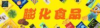 膨化食品banner零食牌psd分层素材