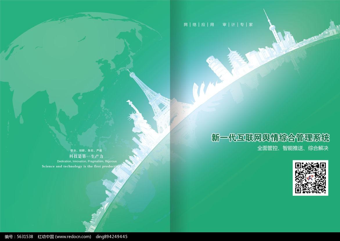 企业宣传册封面设计图片