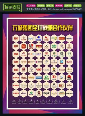 全球战略合作伙伴品牌墙