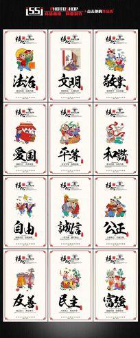 社会主义核心价值观宣传海报设计