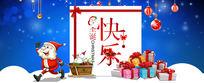 圣诞节快乐海报设计模板