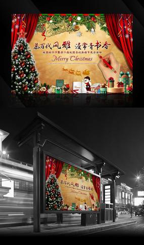 圣诞节晚会背景墙设计