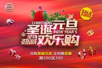 圣诞元旦欢乐购物节广告