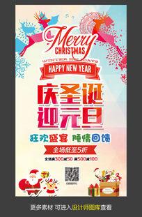 水彩创意庆圣诞迎元旦促销海报