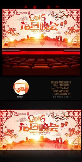 水彩中国风2016猴年元旦晚会企业年会舞台背景