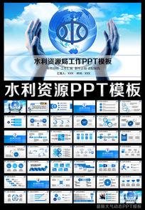 水利资源局水利局年终总结新年计划PPT