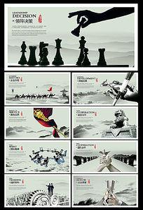 水墨中国风企业文化宣传栏模板