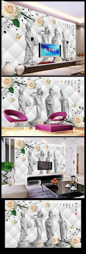 四大美女软包玫瑰花背景墙