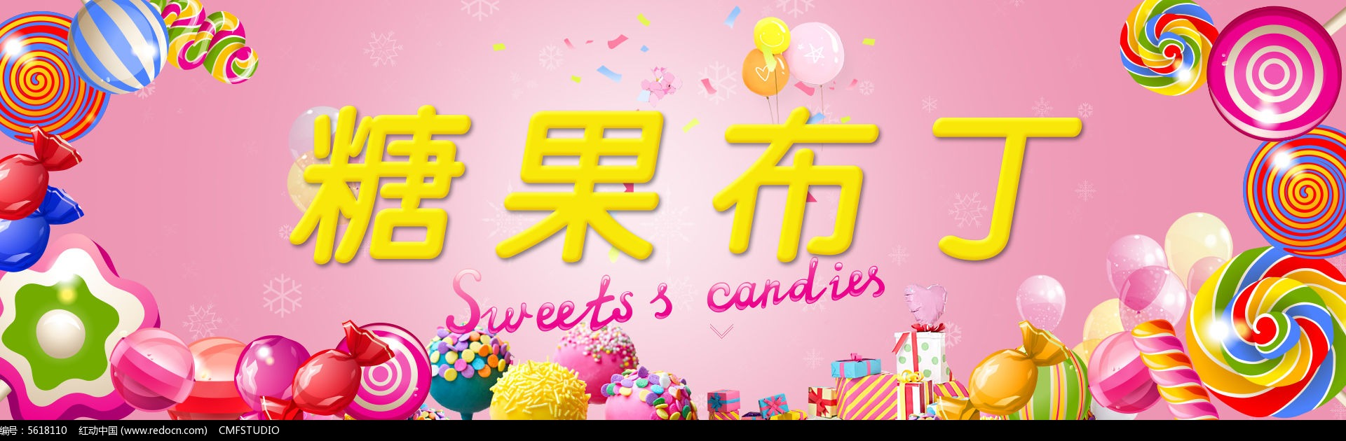 一个糖果图片大全可爱