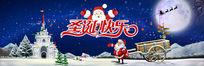 淘宝圣诞节促销海报模板