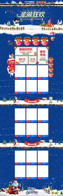 淘宝圣诞首页装修模板蓝色喜庆促销海报