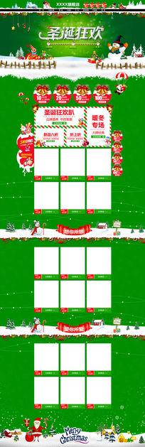 淘宝圣诞首页装修模板元旦新年喜庆首页海报