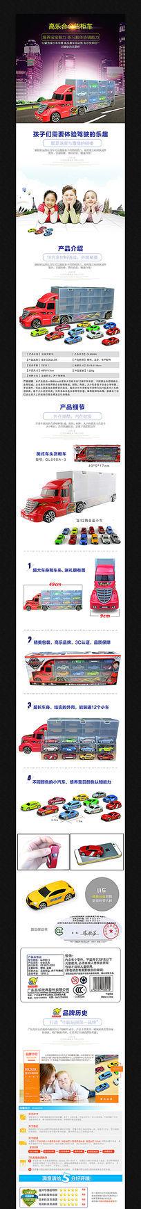 淘宝玩具车详情页细节模板